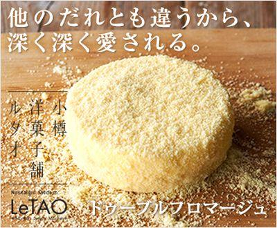 小樽洋菓子舗 ルタオ LeTAO 店舗 お店 有名 人気 商品 スイーツ チーズケーキ ドゥーブルフロマージュ お菓子 洋菓子 商品 製品 代名詞 代表的 ロングヒット ロングラン