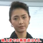 織田裕二のお金がない!の高画質なフル動画を無料視聴できる方法