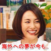 米倉涼子がテレ朝ドクターXを蹴りネトフリ新聞記者を選んだ理由