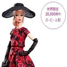 バービー人形など特典アイテムつきおせち通販人気ランキング2019
