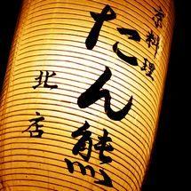 京都たん熊北店の家族用や個食おせちなど通販での人気ランキング