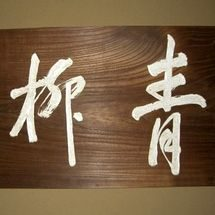 徳島料亭青柳の家族用や個食おせちなどの通販での人気ランキング
