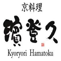京都料亭濱登久の家族用や個食おせちなど通販での人気ランキング