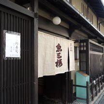 京都料亭魚三楼の家族用や個食おせちなど通販での人気ランキング